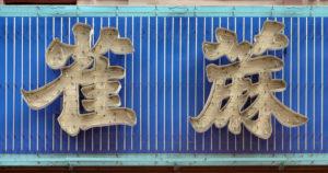 Mahjong neon character enclosure